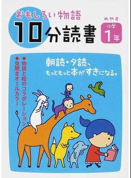 おもしろい物語10分読書 朝読・夕読、もっともっと本がすきになる。 めやす小学1年