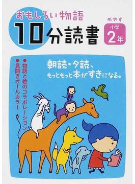 おもしろい物語10分読書 朝読・夕読、もっともっと本がすきになる。 めやす小学2年