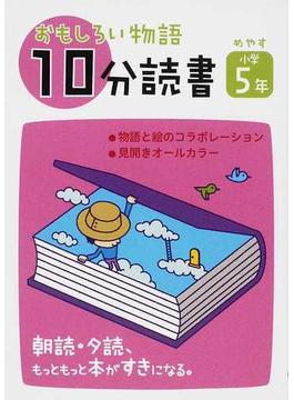おもしろい物語10分読書 朝読・夕読、もっともっと本がすきになる。 めやす小学5年