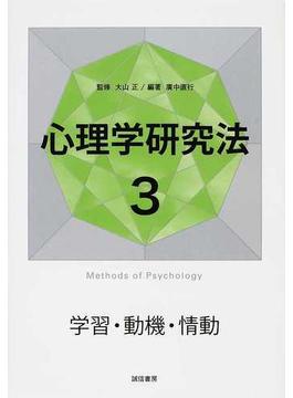 心理学研究法 3 学習・動機・情動