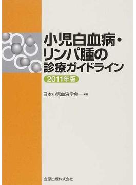 小児白血病・リンパ腫の診療ガイドライン 2011年版