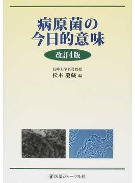 病原菌の今日的意味 改訂4版