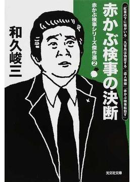 赤かぶ検事シリーズ傑作選 2 赤かぶ検事の決断(光文社文庫)