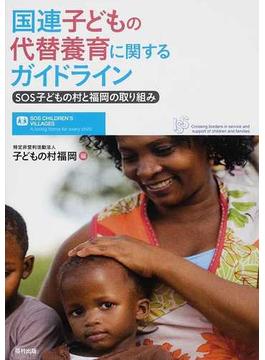 国連子どもの代替養育に関するガイドライン SOS子どもの村と福岡の取り組み