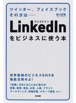LinkedInをビジネスに使う本 ツイッター、フェイスブックその次は…