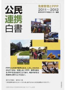 公民連携白書 2011〜2012 危機管理とPPP