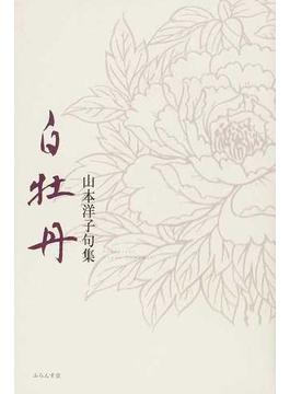 白牡丹 山本洋子句集
