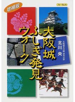 大阪城ふしぎ発見ウォーク 増補版