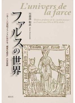 ファルスの世界 十五〜十六世紀フランスにおける「陽気な組合」の世俗劇