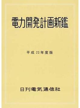 電力開発計画新鑑 平成23年度版