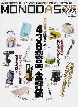 MONODAS 完全保存版 2012 広告一切ナシ!全438製品の全評価、一挙大公開!
