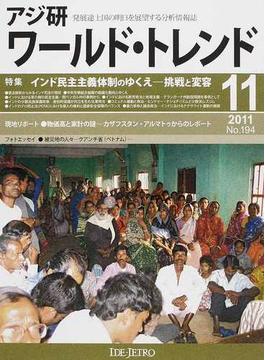 アジ研ワールド・トレンド 発展途上国の明日を展望する分析情報誌 No.194(2011−11月号) 特集インド民主主義体制のゆくえ−挑戦と変容
