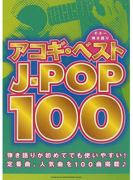 アコギ・ベストJ−POP100