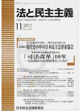 法と民主主義 No.463(2011−11) 特集◆記念講演・現代史の中の日本民主法律家協会◆「司法改革」10年−司法は国民のために役割を果たしているか?