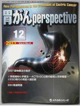胃がんperspective Vol.4No.4(2011.12) 座談会・GIST薬物療法の進歩