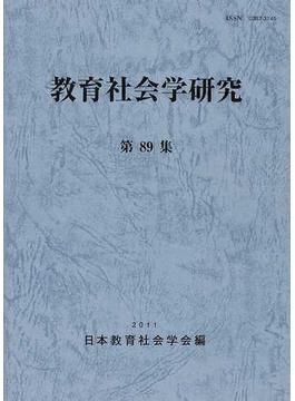 教育社会学研究 第89集