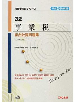 事業税総合計算問題集 平成24年度版
