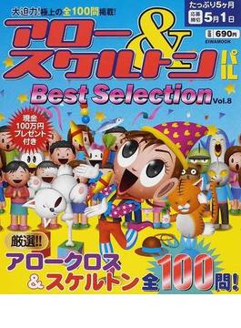 アロ→&スケルトンパルBest Selection Vol.8