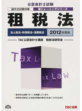 租税法 法人税法・所得税法・消費税法 2012年度版