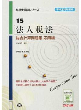 法人税法総合計算問題集 平成24年度版応用編