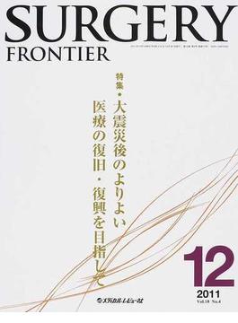 SURGERY FRONTIER Vol.18No.4(2011−12) 特集大震災後のよりよい医療の復旧・復興を目指して
