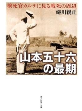 山本五十六の最期 検死官カルテに見る戦死の周辺 新装版(光人社NF文庫)