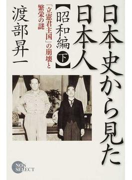 日本史から見た日本人 昭和編下 「立憲君主国」の崩壊と繁栄の謎