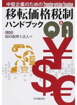中堅企業のための移転価格税制ハンドブックQ&A