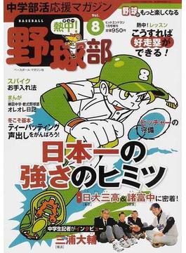 熱中!野球部 中学部活応援マガジン Vol.8(2012) 日本一チーム強さのヒミツ・冬こそ基本!ティーバッティングと声出し