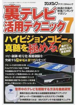 裏テレビ活用テクニック 知識と技術の映像ハッキングマガジン 7(三才ムック)