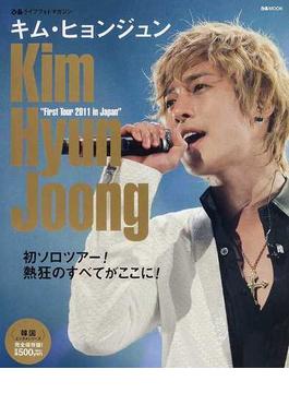 """キム・ヒョンジュン 1 Kim Hyun Joong""""First Tour 2011 in Japan""""(ぴあMOOK)"""