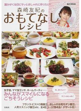 森崎友紀のおもてなしレシピ みんながスマイルになるごちそうレシピ154品(e‐MOOK)