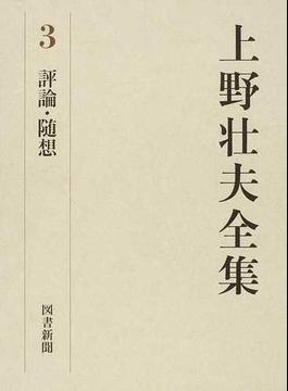 上野壮夫全集 3 評論・随想