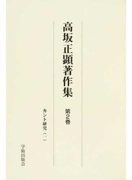 高坂正顕著作集 復刻 第2巻 カント研究 1