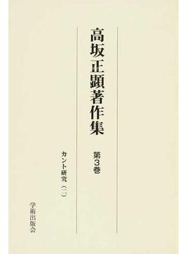 高坂正顕著作集 復刻 第3巻 カント研究 2