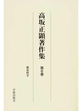 高坂正顕著作集 復刻 第6巻 教育哲学
