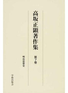 高坂正顕著作集 復刻 第7巻 明治思想史