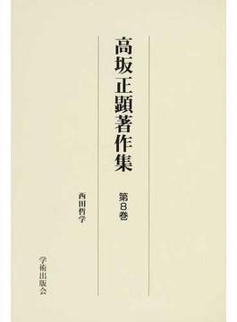 高坂正顕著作集 復刻 第8巻 西田哲学