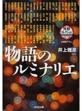 物語のルミナリエ(光文社文庫)