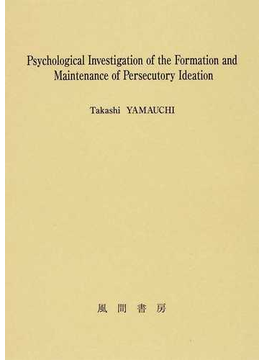 Psychological Investigation of the Formation and Maintenance of Persecutory Ideation
