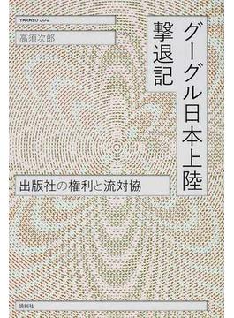グーグル日本上陸撃退記 出版社の権利と流対協