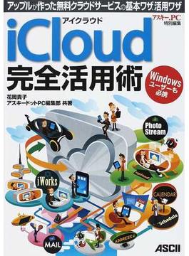 iCloud完全活用術 アップルが作った無料クラウドサービスの基本ワザ、活用ワザ Windowsユーザーも必携