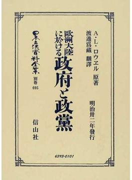 日本立法資料全集 別巻695 歐洲大陸に於ける政府と政黨