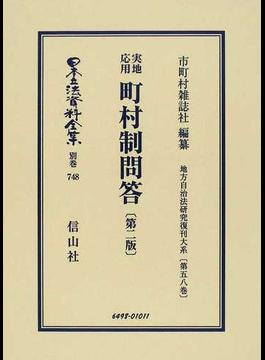 日本立法資料全集 別巻748 実地応用町村制問答