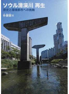 ソウル清渓川再生 歴史と環境都市への挑戦