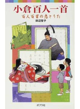 小倉百人一首 百人百首の恋とうた(ポプラポケット文庫)
