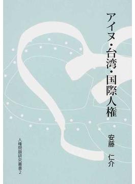 アイヌ・台湾・国際人権