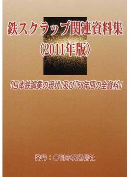 鉄スクラップ関連資料集 2011年版 「日本鉄鋼業の現状」及び「58年間の全資料」