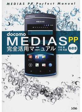 docomo MEDIAS PP N−01D完全活用マニュアル