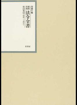 昭和年間法令全書 第23巻−35 昭和二四年 35
